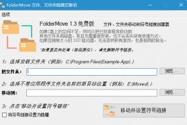 FolderMove文件、文件夹链接式移动v1.3 / 解决C盘空间不足/安装程序更换安装位置