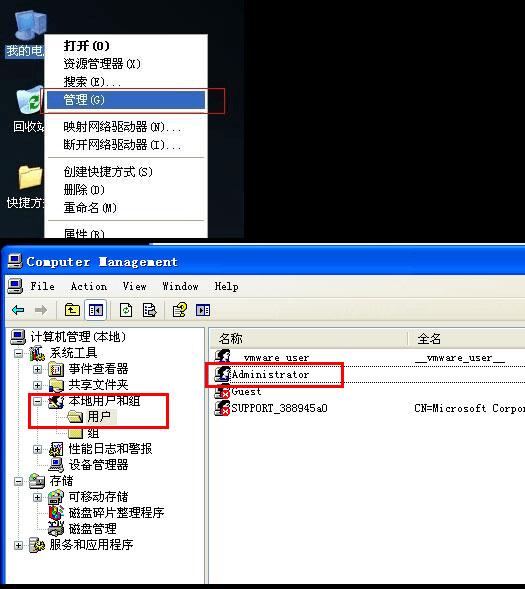 WindowsXP无Administrator用户(超级管理员)解决办法