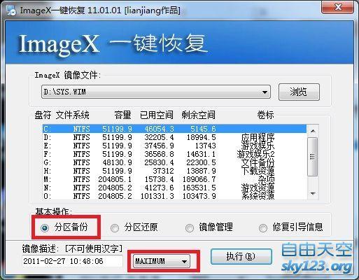 制作Wim格式映像文件安装操作系统的方法