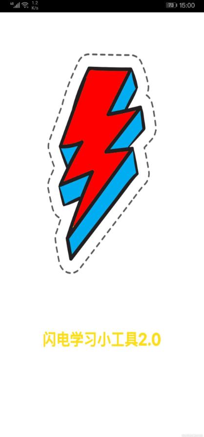 闪电学习小工具2.0