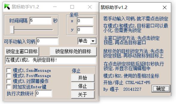 鼠标助手v1.2 定时点击/双击/右击工具
