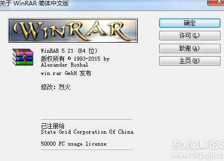 WinRAR 5.2-5.6 经典正式纯净版本集合 无需注册