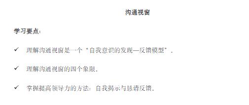 樊登《可复制的领导力》21天线上训练营完整版【完结】