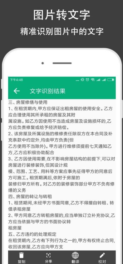 全能扫描王 v4.5.1 特别修改版 Android软件