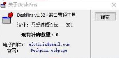 Deskpins 1.32汉化绿色版