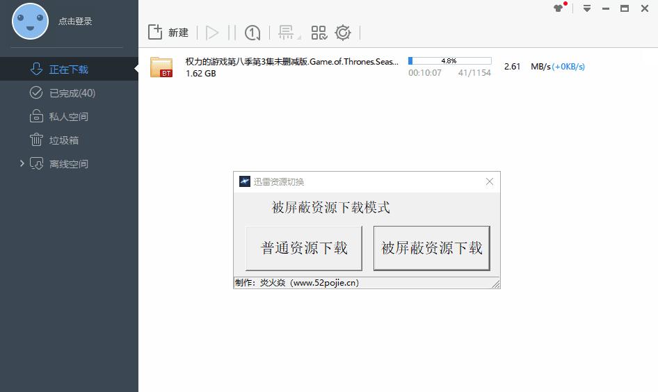 迅雷下载模式(敏感资源和普通资源)切换工具,迅雷极速版 v1.0.35.366版本