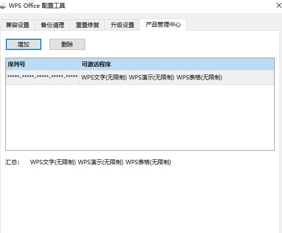 最新 WPS2019ProPlus.11.8.6.8697专业增强版本自激活版+正版激活序列号