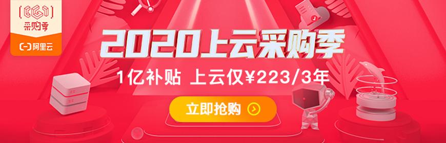 【采购季】上云仅¥223/3年