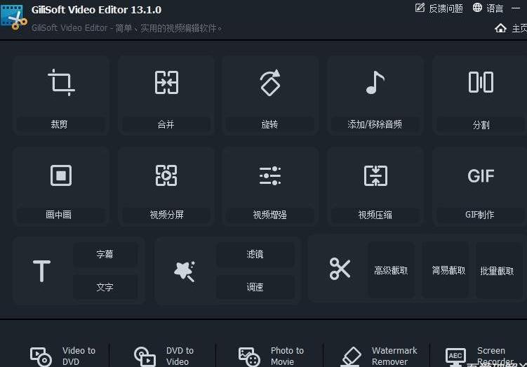 视频编辑软件 v13.1.0 中文特别版(GiliSoft Video Editor)