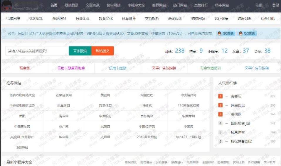 帝国cms7.5芒果网站分类目录程序源码