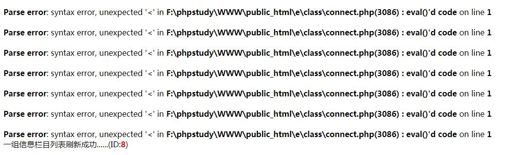 帝国cms7.2/7.5如何打开调试模式  刷新栏目页 eval d code on line 1 报错解决办法